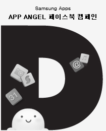 Samsung  Apps APP ANGEL 페이스북 캠페인
