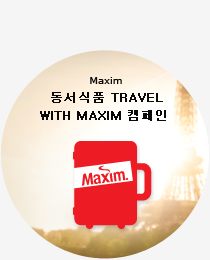 동서식품 Travel with Maxim
